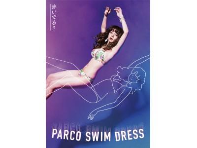 「PARCO SWIM DRESSキャンペーン2018 」 4月25日に特設サイト公開!