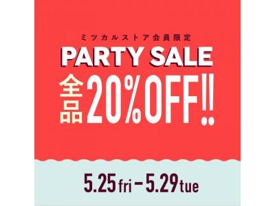 ブランドコラボや限定商品も対象に!パルコのセレクトショップ・ミツカルストアオンラインにて会員限定「PARTY SALE」開催!