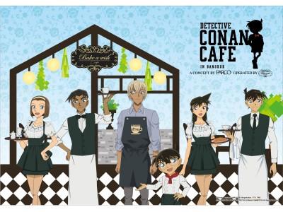 """パルコプロデュースのキャラクターカフェ 海外第4弾はタイで初開催!海外にて初の本格的""""名探偵コナンカフェ""""をバンコク・サイアムセンターに8月2日より期間限定オープン"""