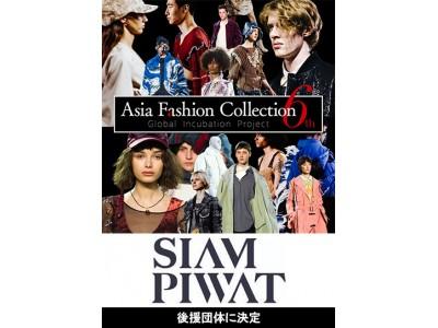 「Asia Fashion Collection 6th(アジアファッションコレクション)」にタイのSiam Piwat社(サイアムピワット社)が後援団体として参加決定!
