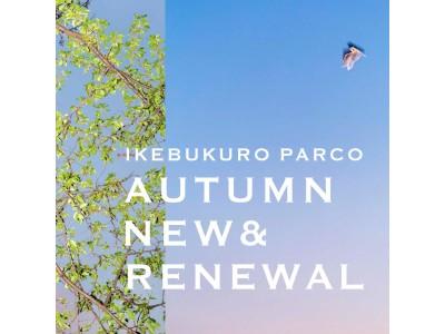 ≪池袋パルコ2018年秋のNEW&RENEWAL≫[第1弾]6階フロアが女性・カップルのライフスタイルに対応したフロアへリニューアル!