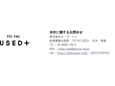 ユーズドウォッチ専門のオンラインストア「TiCTAC USED+」を9月27日にオープン