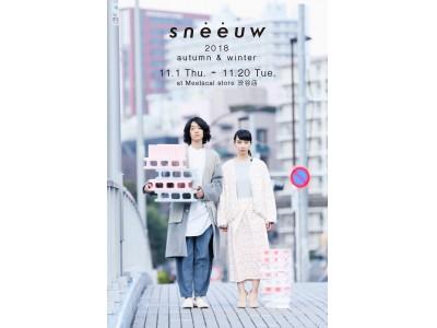 パルコが運営するコンセプトショップ・ミツカルストアにて、今東京で注目されるブランド・sneeuw(スニュウ)によるsneeuw LimitedShopを開催!