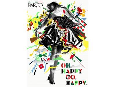 "PARCO 2018 クリスマスキャンペーン "" OH, HAPPY. SO, HAPPY. """