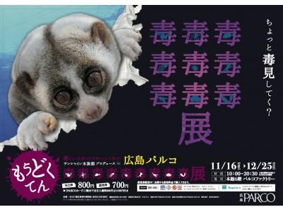 東京、名古屋、大阪で延べ30万人を動員したあの「もうどく展」が、この冬、広島パルコで開催!!~「刺す」「咬む」「中毒」など毒を持つ生物が大集結!~