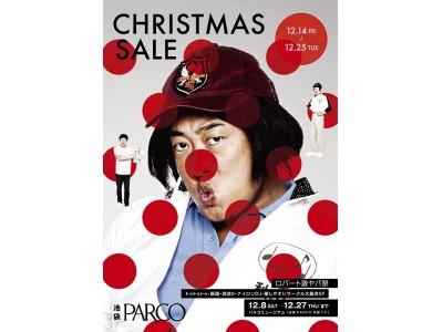 人気お笑いトリオ「ロバート」が池袋パルコのポスターに登場!SALE&イベントがもりだくさん 「CHRISTMAS SALE」開催!