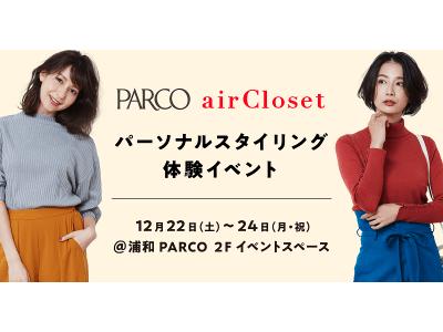 """パルコとエアークローゼットによる""""新しいファッションの体験""""を提供!浦和PARCOと吉祥寺PARCOでパーソナルスタイリング体験イベントを実施"""