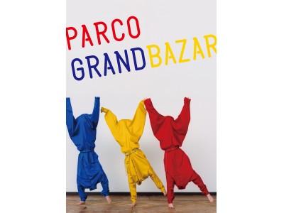 半期に一度のバーゲンセール「PARCO GRAND BAZAR」1月1日(元日)より順次スタート!