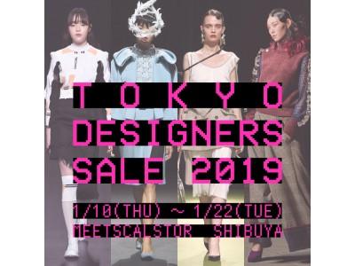 株式会社パルコが運営するミツカルストア渋谷店人気企画!東京で話題のブランドセール「TOKYO DESIGNERS' SALE」を1月10日より開催