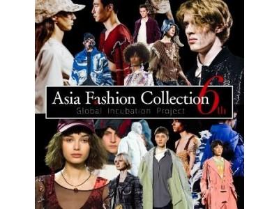 アジアファッションコレクション「Asia Fashion Collection 6th New York Stage」開催決定