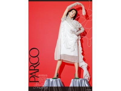 次世代クリエイターが手がけるPARCOの2019年春夏シーズン広告キャンペーン