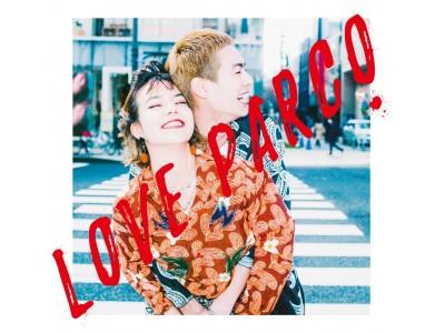 【名古屋パルコ 開業30周年】様々な愛をテーマにしたメッセージ広告『LOVE PARCO』 スタート!ペアルックキャンペーンなど、愛をテーマにした新サービスも多数展開
