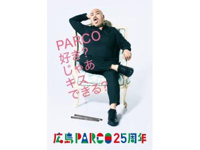 広島パルコ25周年キャンペーンスタート!キャンペーンモデルに地元出身のクロちゃん(安田大サーカス)を起用!