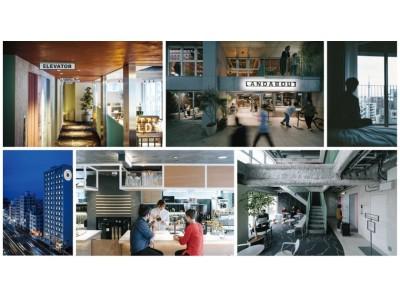 地域をリノベーションするホテル【LANDABOUT】2020年1月16日(木)グランドオープン!
