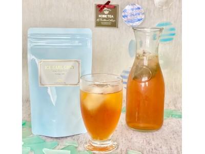 神戸紅茶株式会社より、夏向けの新商品「水出しアールグレイ」をオンラインショップにて数量限定発売スタート!