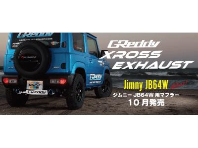 ≪今大人気のSUZUKI 新型ジムニー専用マフラーを発売開始!!≫