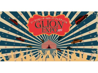 《日本で1番お得な3日間》10月4日・5日・6日 大阪築港 GLION MUSEUMにて開催!