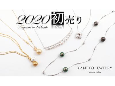 最大50%オフの初売り!! 創業60周年を迎える金子真珠が2020年元旦からパールジュエリーフェアを開催!!