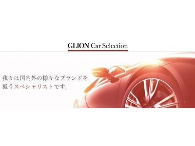 GLIONグループより、グループ内にて取り扱う40ブランド全ての在庫をご覧いただけるシステム、「GLION Car Selection」がスタート致します。