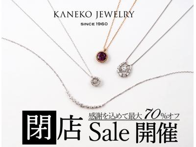 【30~70%オフ】金子真珠ホテルニュー長崎店、32年間の感謝を込めた閉店セールを開催