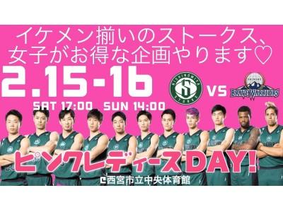 【西宮ストークス】レディースパワーで勝利を呼び込め!「ピンクレディースDAY」開催!