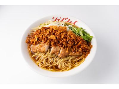 青山で大人気の「シャンウェイ銀座店」が「麺」専門店としてリニューアル。営業時間短縮要請に伴い、毛沢東スパイシーチップスをお持ち帰りサービス!家でオリジナル料理をお楽しみください。