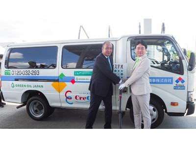 静岡県初となるユーグレナ社の「次世代バイオディーゼル燃料」の導入について