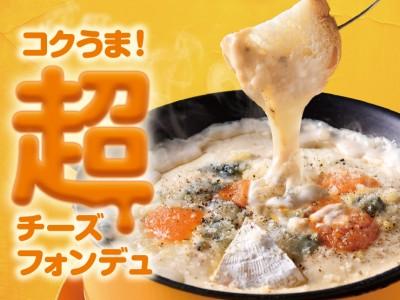 【濃厚注意】「超」チーズフォンデュ 登場にチーズ好き歓喜!?