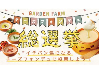 あなたはどのチーズフォンデュが好み?「チーズフォンデュ総選挙」10/1(木)より開催!