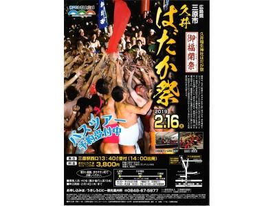 裸の男たちが繰り広げる熱い闘い 久井はだか祭開催!