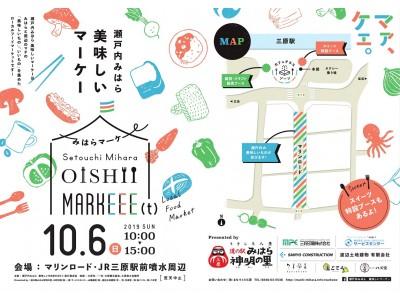 ローカルフードマーケット瀬戸内みはら美味しいマーケー開催!