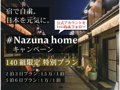 「Stay home」ならぬ「Nazuna home」で日本を元気に。期間限定のSpecial plan