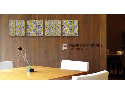【SDGsアートインテリア】数多のデザイン賞受賞「シブヤフォント」で多彩なインテリアを演出できる「FABLIC ART PANEL by FUKUFUKU 」の販売スタート!