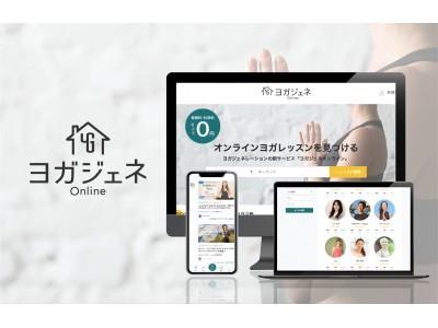 日本最大級のヨガメディア「ヨガジェネレーション」より、全国のオンラインヨガクラス検索サイト「ヨガジェネOnline」をリリース