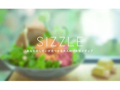 あなたの「したい」が見つかる大人女性向けメディア「SIZZLE(シズル)」をリリース。