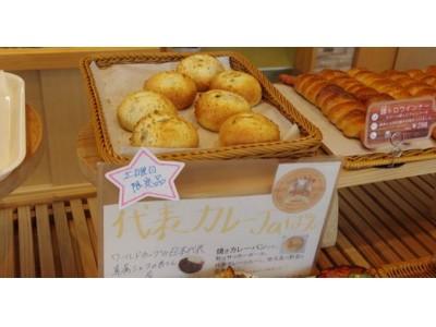 サッカー日本代表専属シェフ 西芳照さんの「代表カレー」を使用! 地元の高校生が商品開発に取り組んだ「代表カレーJaぱん」