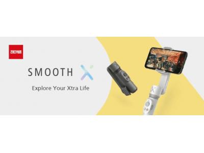 ZHIYUNスマートフォン向けジンバル「SMOOTH-X」を日本で発表
