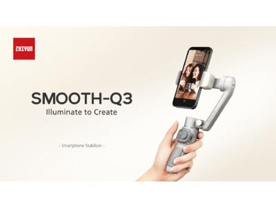 ZHIYUNより最新3軸スマホジンバル「SMOOTH Q3」が日本発売!