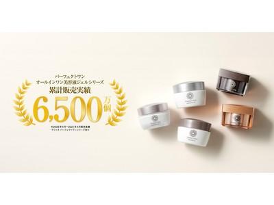 パーフェクトワン オールインワン美容液ジェルシリーズ累計販売実績6,500万個(※1)を突破
