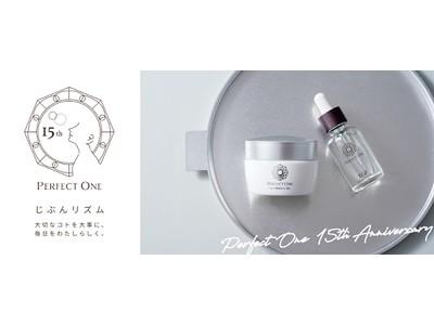 オールインワンスキンケア売上5年連続NO.1(※1)のパーフェクトワンが誕生から15周年。~15周年記念ロゴと記念サイトを公開~