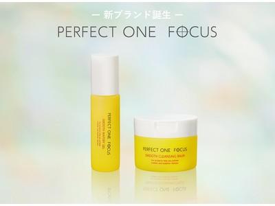 新ブランド「PERFECT ONE FOCUS」誕生~20代から30代の肌悩みにフォーカスしたスキンケアブランド 2021年9月22日(水)新発売~