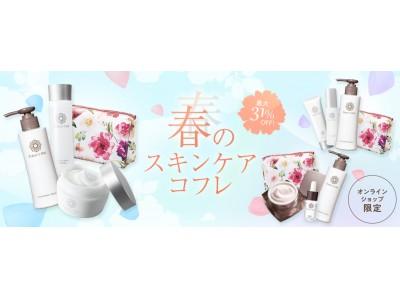 2月28日(金)オンラインショップ限定 パーフェクトワン 選べる3つの春のスキンケアコフレ新発売