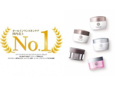 パーフェクトワン オールインワン美容液ジェルシリーズが国内売上4年連続NO.1(※1)を獲得