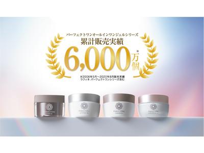 パーフェクトワン オールインワン美容液ジェルシリーズ累計販売実績6,000万個(※1)を突破