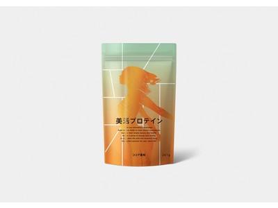 10月16日(金)「美活プロテイン」新発売