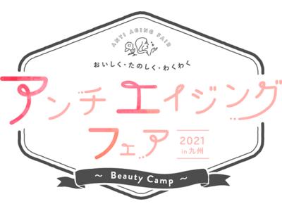 新日本製薬、2月20日(土)開催 アンチエイジングを体感できる1日限定の体験型ウェビナーイベント「アンチエイジングフェア 2021 in KYUSHU ~Beauty Camp~」に参加