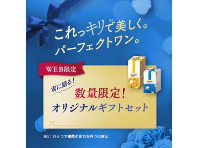 パーフェクトワン、ブルーとイエローのローズをデザインした特別パッケージの「オリジナルギフトセット」をオンラインショップ限定で3月16日(火)新発売