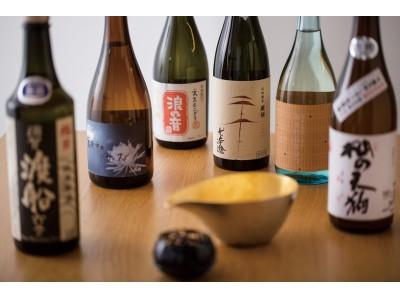 300銘柄を超える滋賀の地酒が揃う「滋賀 地酒の祭典」を東京で初開催