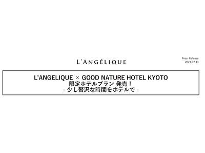 L'ANGELIQUE × GOOD NATURE HOTEL KYOTO限定ホテルプラン発売!- 少し贅沢な時間をホテルで-