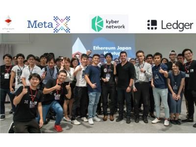 <事後リリース>熱狂!ブロックチェーンプロジェクトミートアップ「MetaX, Kyber Network, Ledgerミートアップ」開催